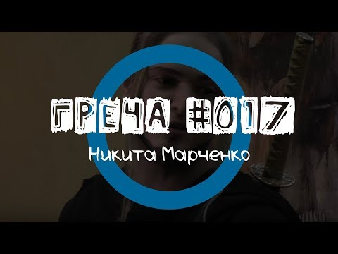 Греча #017 - Никита Марченко
