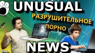 UNUSUAL NEWS — Разрушительное порно