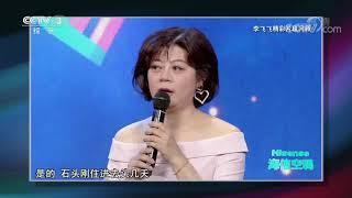 [越战越勇]一次又一次的病危通知书 也无法磨灭妈妈坚定的信念  CCTV综艺