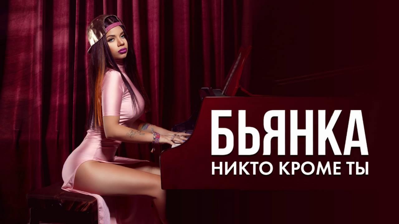 Бьянка - Никто Кроме Ты (Летняя Песня) (2016)