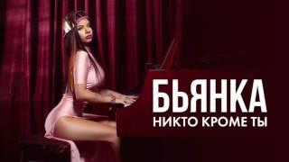 Бьянка - Никто кроме ты (Летняя песня) (Audio)
