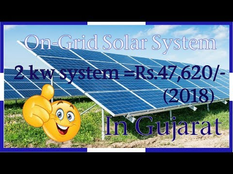 On-Grid Solar system 2018| 2KW New Price Rs. 47,620 | in guj