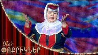 Մեծ փոքրիկներ|Little Big Shots Karabakh's Granny Anahit Hovsepyan/Անահիտ Հովսեփյան