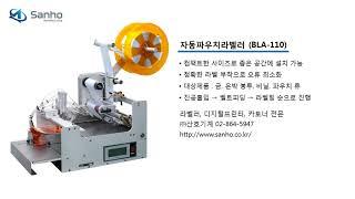 KOREA PACK 2020 전시회-자동파우치라벨러 (…