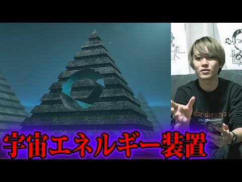 ピラミッド、エネルギー装置説!!【都市伝説】