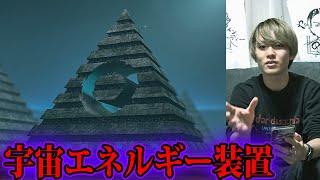 ピラミッド、エネルギー装置説!!【都市伝説】 thumbnail