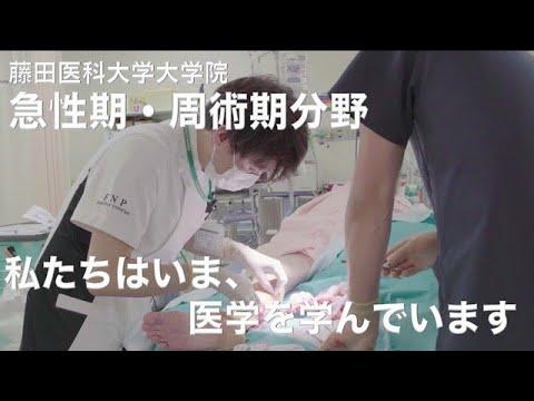藤田医科大学大学院急性期・周術期分野プロモーションムービー