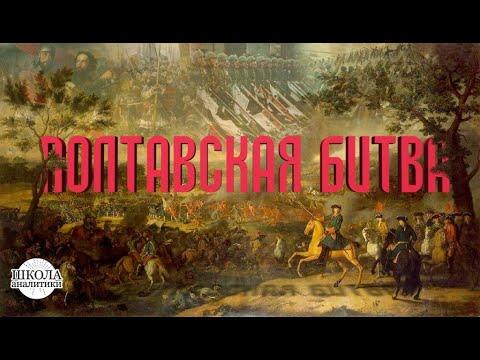 Полтавская — битва цивилизаций!