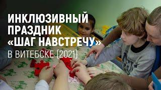 Инклюзивный праздник «Шаг навстречу» в Витебске (2021)