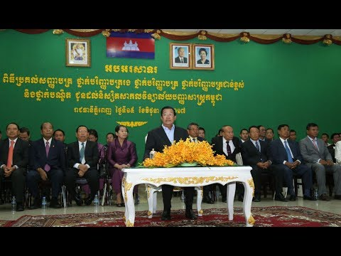 26 june 2017  – Samdech Techo Hun Sen presides over the graduation ceremony of the Royal School of A