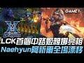KZ vs HLE LCK首個中路姬雅娜亮相 Naehyun阿祈爾全場漂移!Game 1 | 2019 LCK夏季賽精華 Highlights