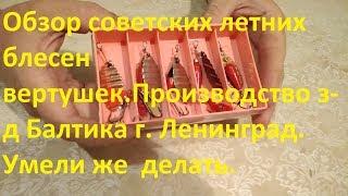 Обзор советских летних блесен вертушек.Производство з-д Балтика г. Ленинград. Умели же  делать.
