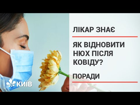 Як відновити та тренувати нюх після ковіду? #ЛікарЗнає