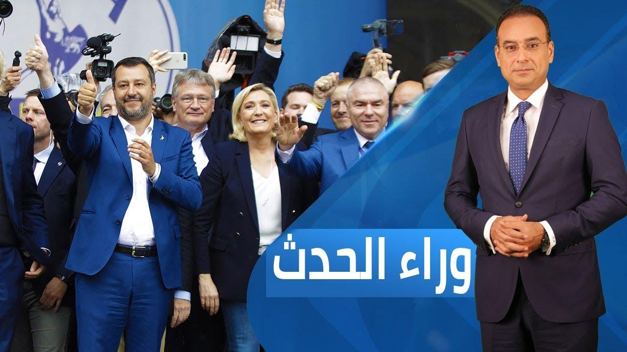 قناة الغد:العراق.. حملات ضد الفساد - والتفكيك في مواجهة الوحدة الاوروبية | وراء الحدث - 2019.5.23