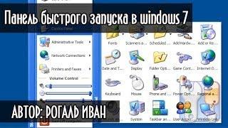 Панель быстрого запуска для windows 7