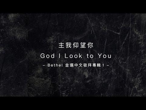 【主我仰望你 / God I Look to You】官方歌詞MV