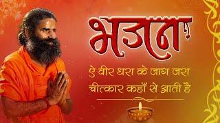 ऐ वीर धरा के जाग जरा चीत्कार कहाँ से आती है    Swami Ramdev