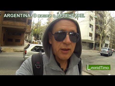 ARGENTINA. О жизни в АРГЕНТИНЕ.