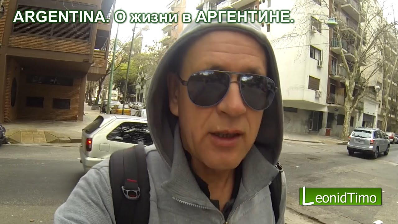 Влог из Аргентины. О жизни в АРГЕНТИНЕ. Город Буэнос-Айрес