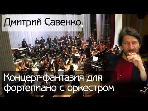 Дмитрий Савенко. Концерт-фантазия для фортепиано с оркестром. Дирижёр Вячеслав Редя.