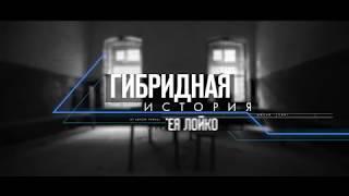 Фильм Сергея Лойко