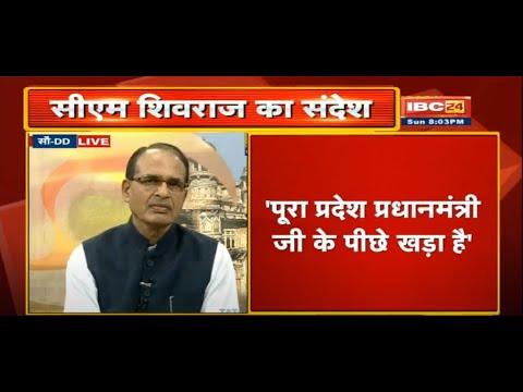CM Shivraj Singh Chouhan LIVE Speech On Coronavirus Pandemic   Madhya Pradesh
