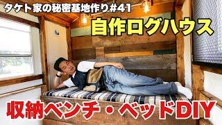 簡単!収納ベンチ・ベッド作り方【タケト家の秘密基地作り #41】キャンプ場DIY Cabin building