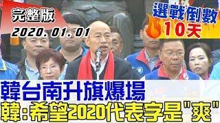 2020.01.01【#新聞大白話】韓台南升旗爆場 韓:希望2020代表字是