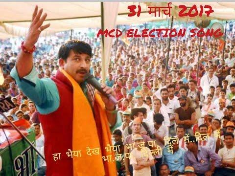 New bjp song for delhi mcd election by manoj tiwari ji 31 march 2017