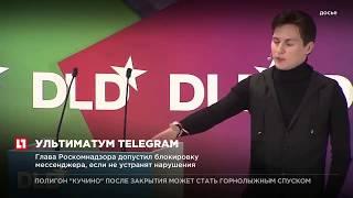Глава Роскомнадзора допустил блокировку Telegram, если не устранят нарушения