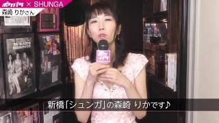 新橋、AV女優専門キャバクラ「シュンガ」の森崎 りかさんの趣味はマッサ...