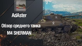 Средний Танк M4 Sherman - обзор от AdStater [World of Tanks]