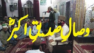 WISAAL E SIDDIQ E AKBAR r.a /syed zaheer ahmad hashmi +92347677175