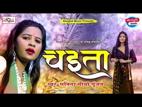 #Video # Love Song || #SAVITA  GUNJAN #ghar Aaja Pardeshi Khiyaib Tohe Gud Deshi
