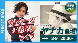 3月9日(火)夜8時【サトシーノ#服魂(ふくたま)LIVE】服魂vs.靴魂 初対決!