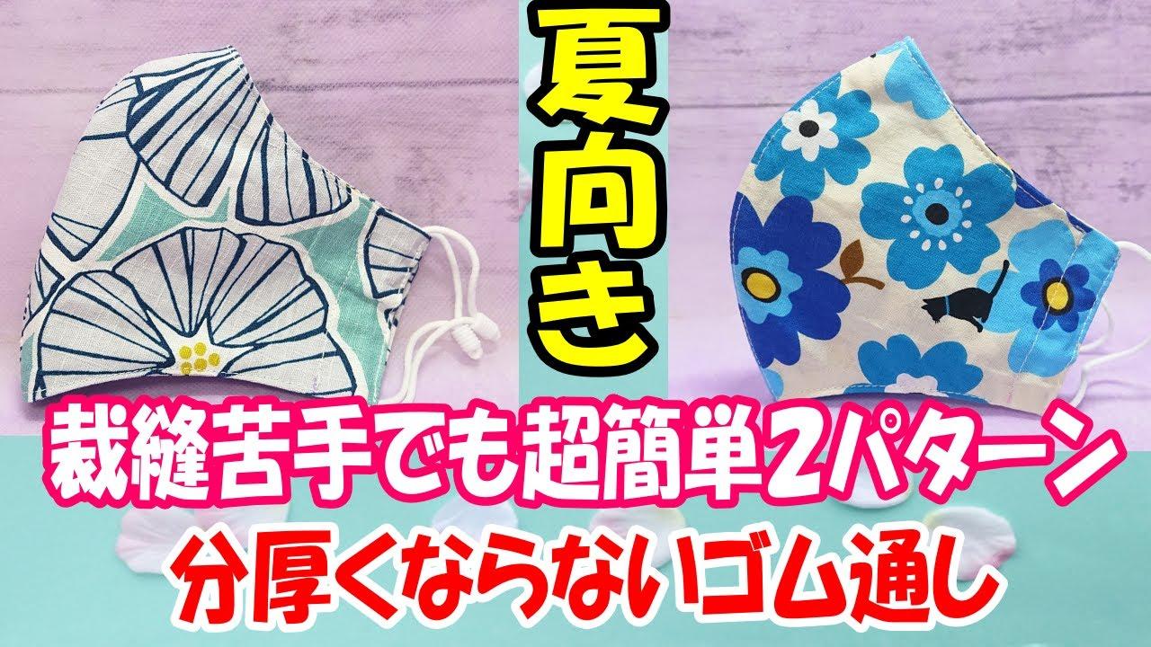 【裁縫苦手でも超簡単 夏マスクの作り方】2パターン♪ゴムストッパー正しい使い方☆枚数作りたい方☆息がこもらないタイプ☆facemasktutorial Super easy summer mask