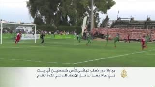 الضفة وغزة تتعادلان بأول مباراة منذ 15 عاماً