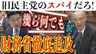【面白 国会中継】和田政宗が太田理財局長を「旧民主党のスパイ」財務省徹底追及【真実と幻想と】