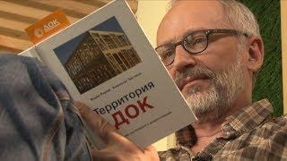 видео ГК Александр