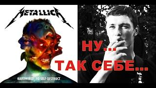Metallica - Hardwired...To Self-Destruct | Ну... хрен знает | рецензия от Сапрыкина