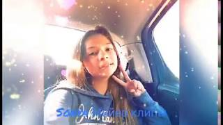 Клип Непета Страшилки Соня+Баку Настя+Билл Шифр