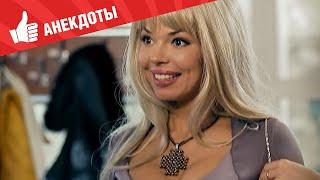 Анекдоты - Выпуск 119