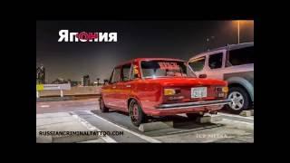 Русские машины по всему миру. Очень большая подборка.