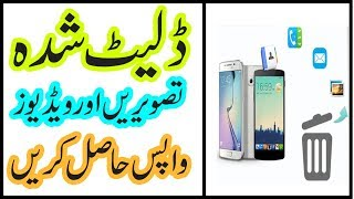 How Recover Your Deleted Photos on Andorid Device in Urdu/Hindi