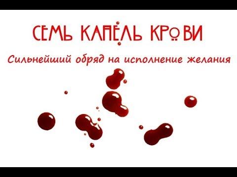 Ритуал на исполнение желания. Семь капель крови.