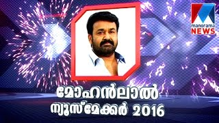 Mohanlal become newsmaker 2016 | Manorama News