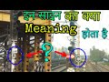 Why A & C Sign Used in Indian Railway Signals (In Hindi)