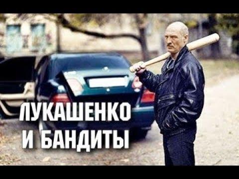 Лукашенко и бандиты