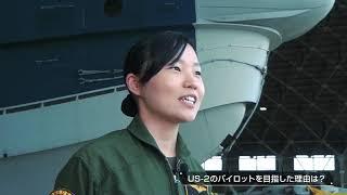 【週刊海自TV:海自女子】救難飛行艇「US-2」パイロット