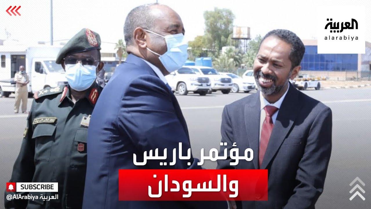 هل ينجح مؤتمر باريس في دعم الاقتصاد السوداني؟  - نشر قبل 17 ساعة